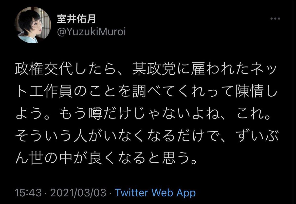 室井佑月「政権交代したら、某政党に雇われたネット工作員のことを調べてくれと陳情しよう」・・・今やればブーメランになるからねw