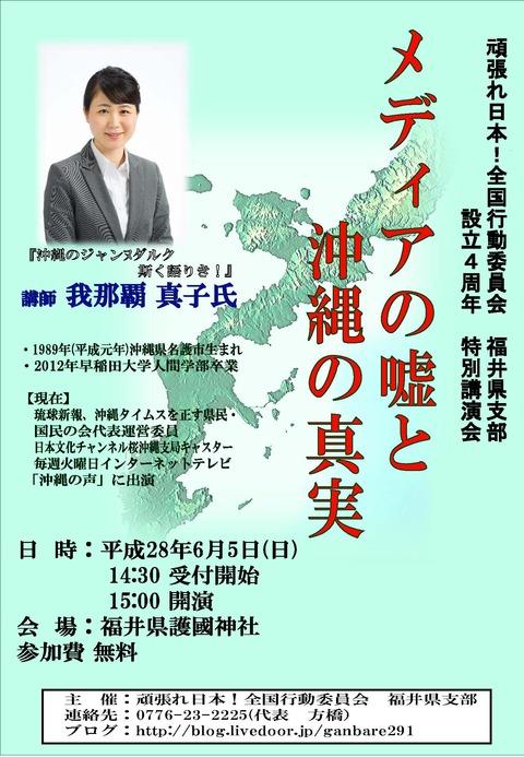 我那覇チラシ(改2)