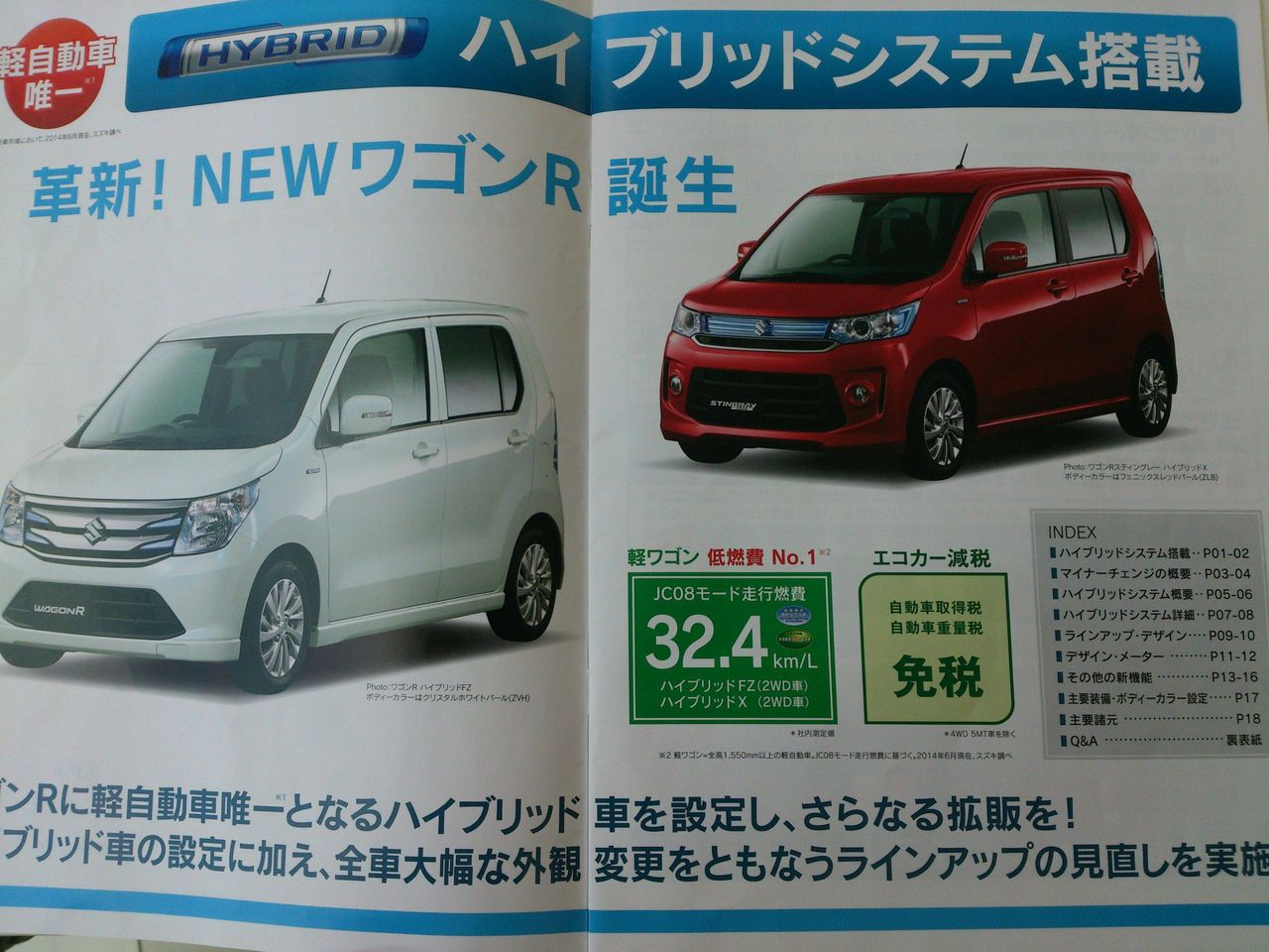 新車速報 Car Drive : 【鮮明画像交換】スズキ ワゴンR改良 <b>...</b>