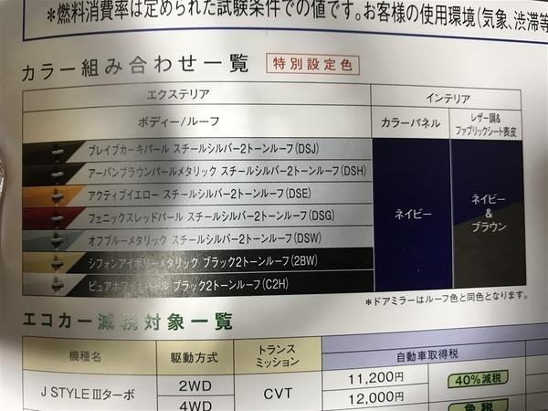 2018-suzuki-jimny-leaked3-official-image