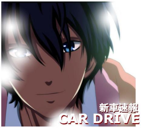 新車速報 Car Drive                ★★ブログ開設8年突破★★