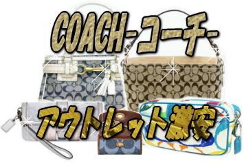 COACH/コーチ激安アウトレット!通販