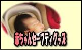 赤ちゃんの安全グッズ