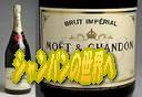 シャンパンの世界へ