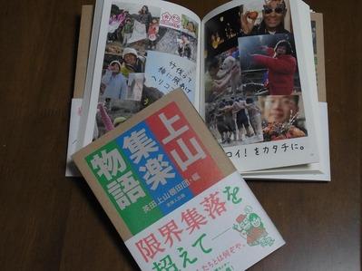 上山楽物語