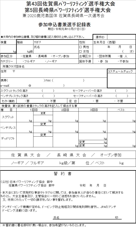第43回佐賀パワー第5回長崎パワー参加申込書兼選手記録表 : 佐賀県パワーリフティング協会