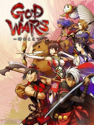 god-wars_01_cs1w1_400x