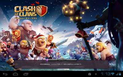 Screenshot_2014-12-12-01-13-25