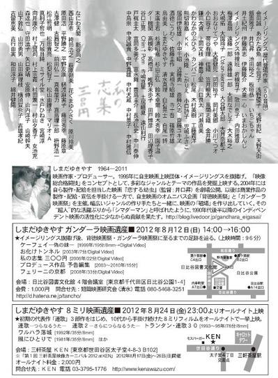 shimada02