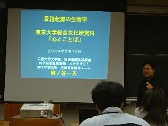 COEテーマ講義(3)岡ノ谷一夫さん