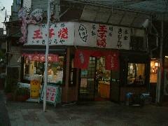 楽知ん研究会in淡路島:本家木村屋の明石焼