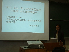COEテーマ講義(11)田中久美子さん