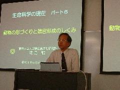 生命科学の現在・パート6(13)浅島誠さん