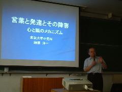 COEテーマ講義(5)榊原洋一さん