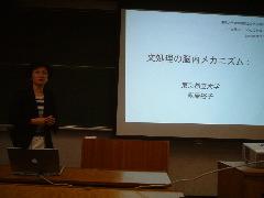 COEテーマ講義(9)萩原裕子さん