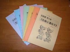 『生物自習書』7巻セット