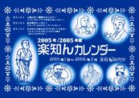 楽知んカレンダー2005
