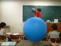 体験講座《宇宙への道》(1)地球モデル