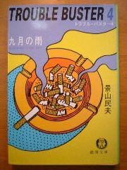 景山民夫『トラブルバスター4-九月の雨』