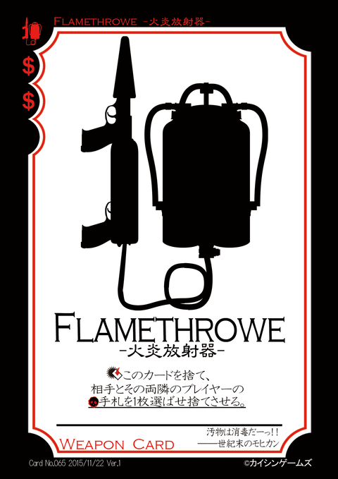 065Flamethrowe