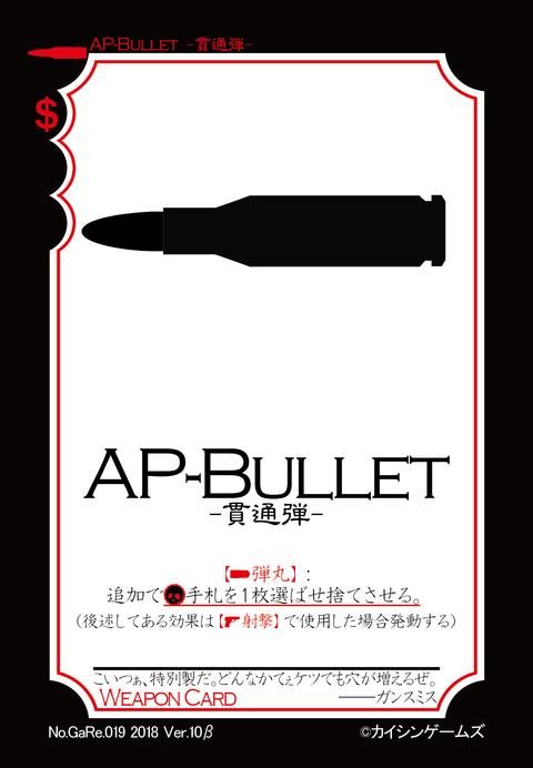 AP-Bullet