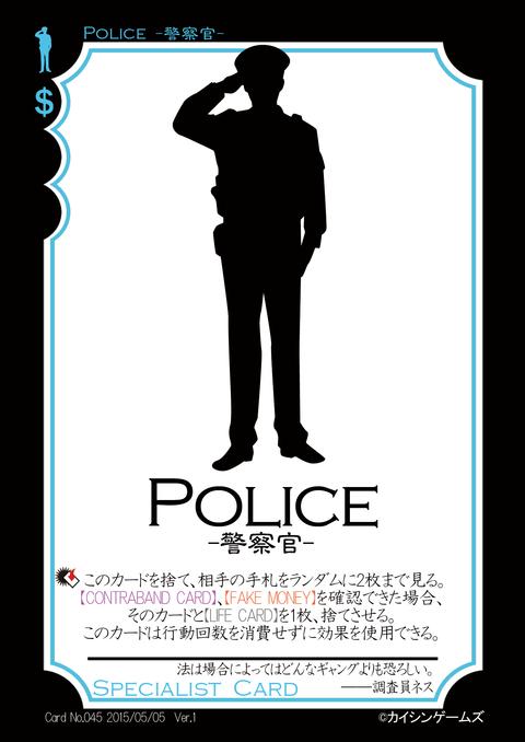 045Police