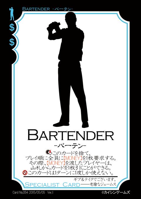 054Bartender