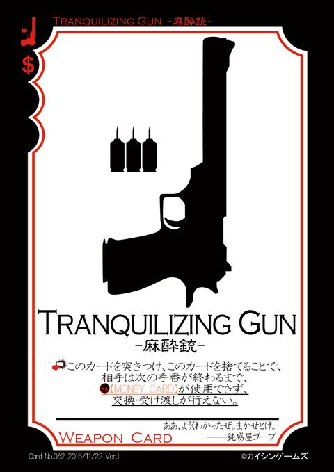 062Tranquilizing-Gun