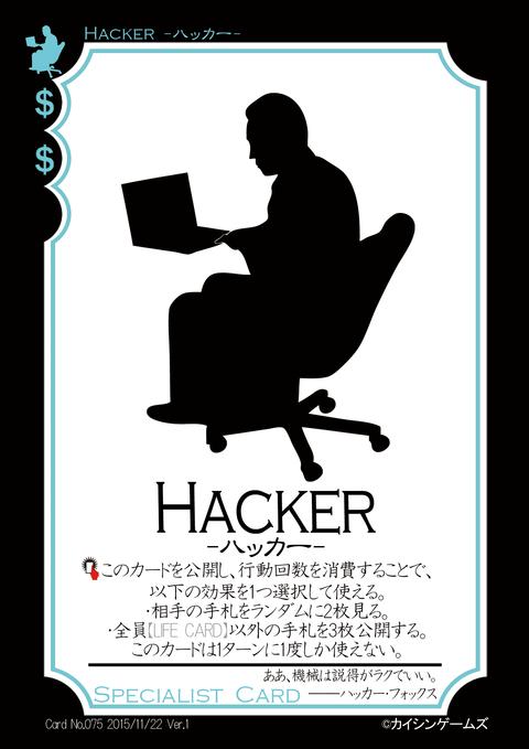 075Hacker