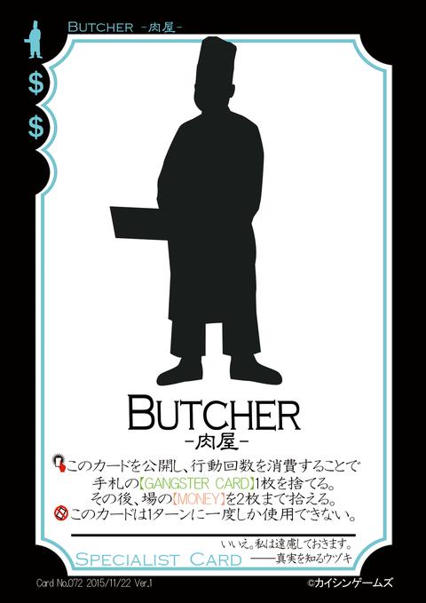 072Butcher