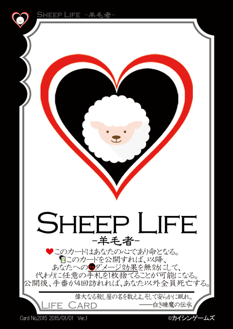 2015SHEEP-LIFE
