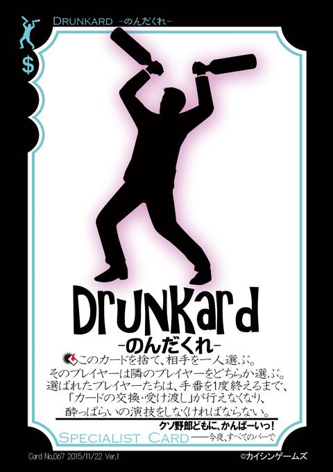 067Drunkard