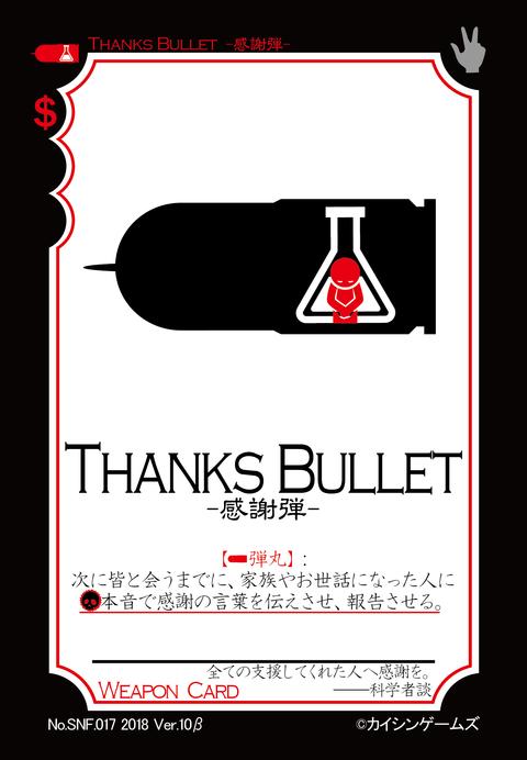 Thanks Bullet