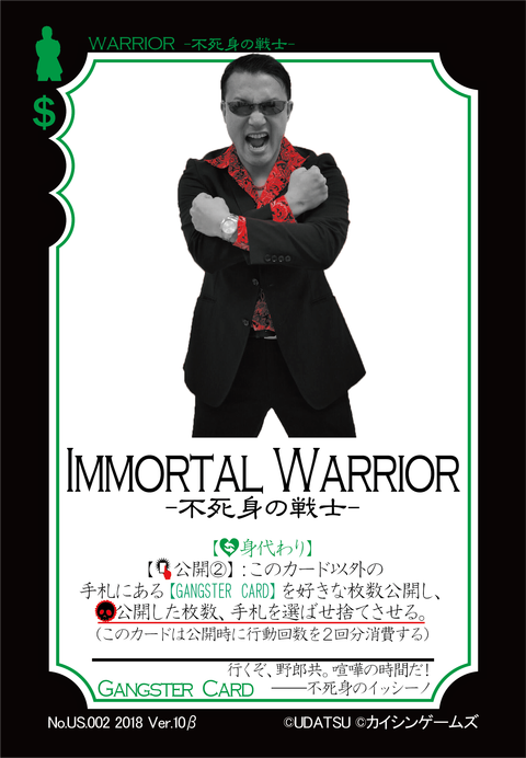Immortal Warrior