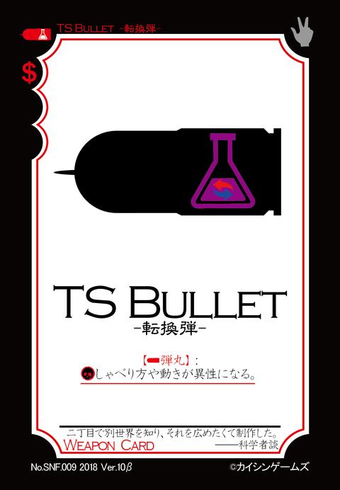 TS Bullet