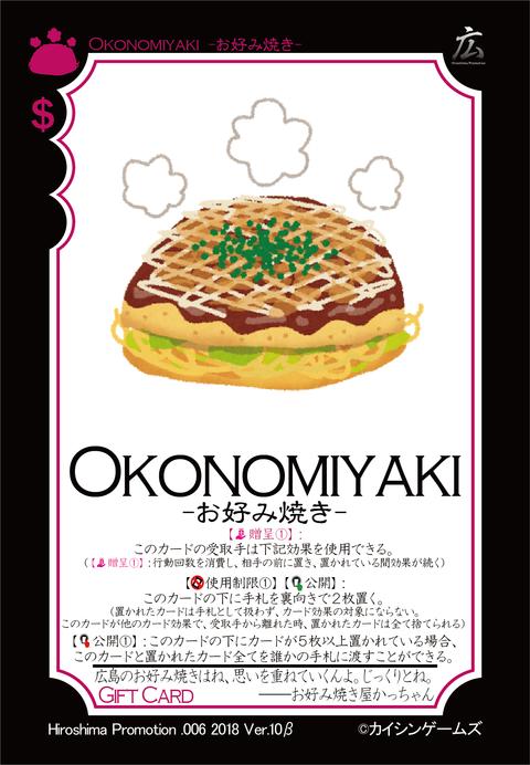 HiPr.006.Okonomiyaki