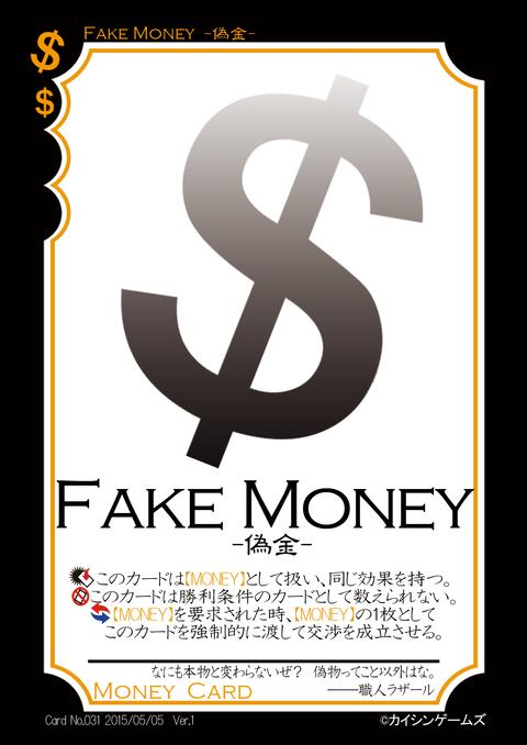 031Fake-Money
