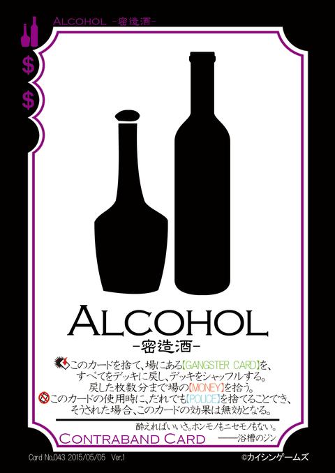 043Alcohol