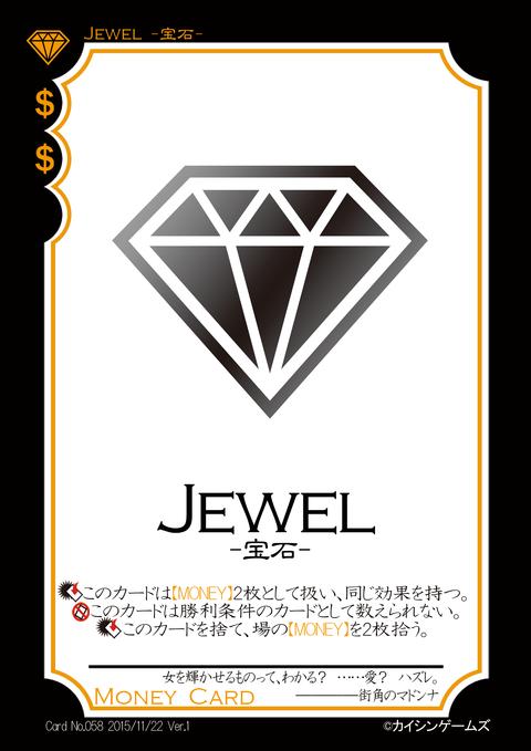 058Jewel
