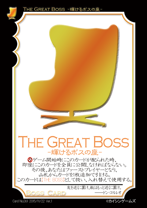 061The-Great-Boss