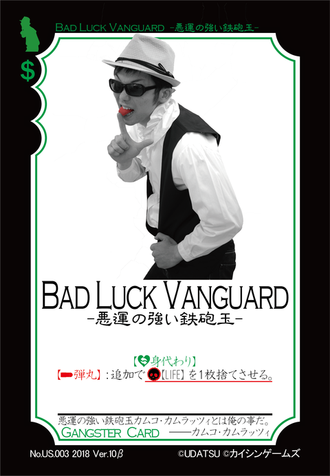 Bad Luck Vanguard