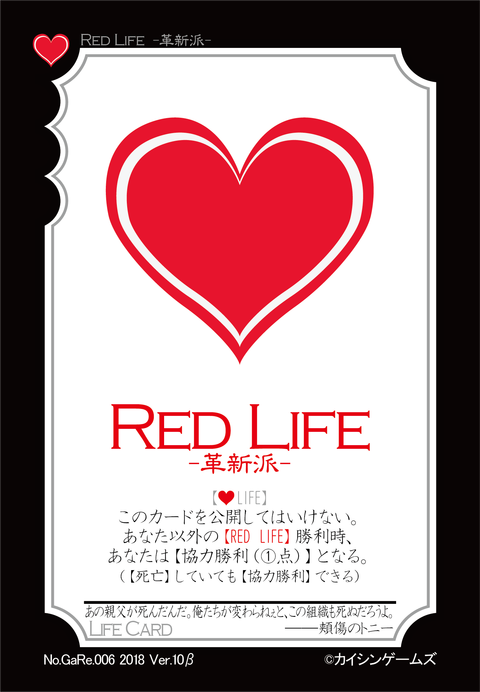 Red Life