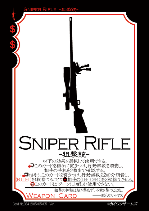 034Sniper-Rifle