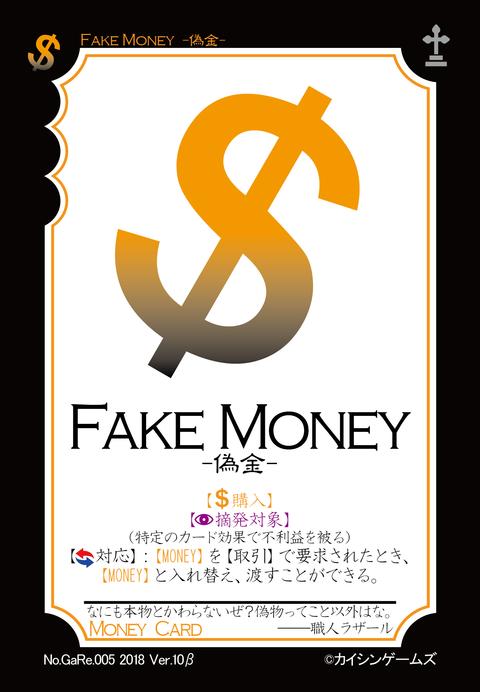 FakeMoney