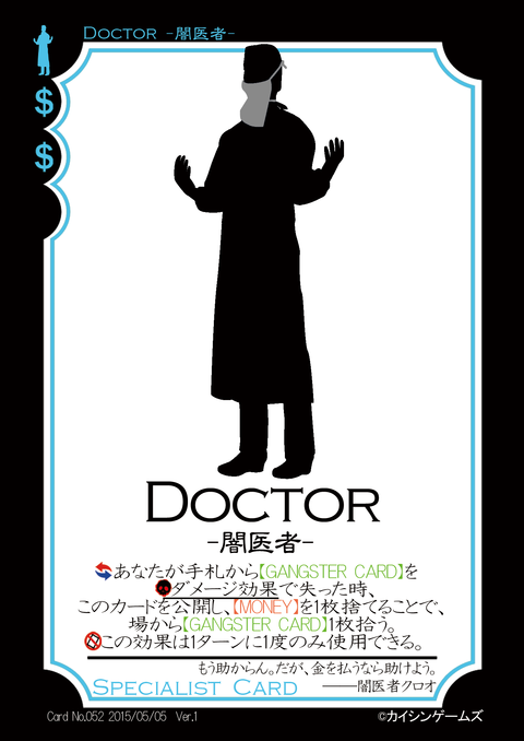 052Doctor