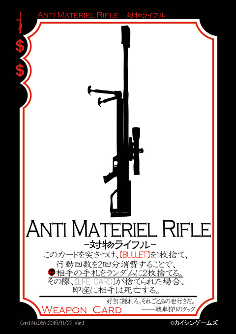 066Anti-Materiel-Rifle