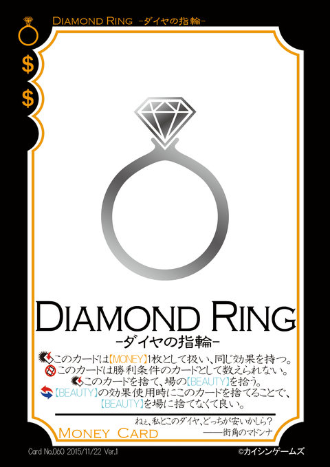 060Diamond-Ring