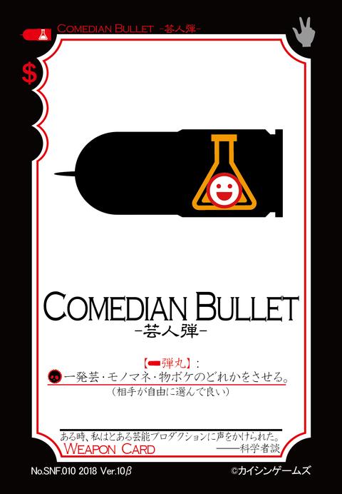 Comedian Bullet