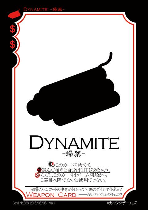 038Dynamite