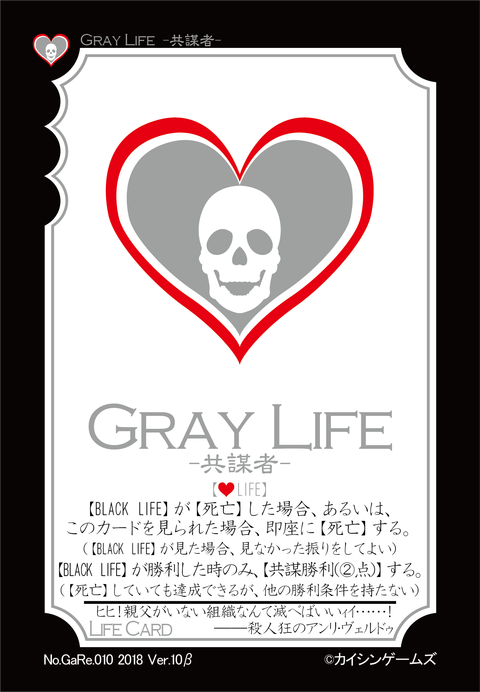 Gray Life